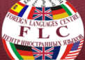 Курсы Foreign languages centre